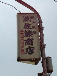 Iizukast_street_1